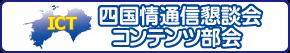 四国情報通信懇談会コンテンツ部会